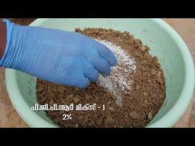Embedded thumbnail for മിത്ര സൂക്ഷ്മാണു കൂട്ടായ്മ പോഷക ലഭ്യതക്ക് പി ജി പി ആർ മിക്സ് 1 PGPR Mix 1 For Crop Nutrition