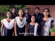 Embedded thumbnail for Suryanudhichu kande (സൂര്യനുദിച്ചു കണ്ടേ)
