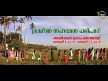 Embedded thumbnail for RAWE Village Stay 'Niravu 2018' a recap