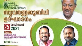 Embedded thumbnail for Kerala Agricultural University Golden Jubilee Inauguration Program-25/09/2021(കേരള  കാർഷിക  സർവ്വകലാശാല  സുവർണ്ണജൂബിലി  ഉദ്ഘാടനം )